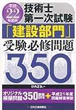 技術士第一次試験「建設部門」受験必修問題350〈平成22年度版〉