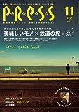 ながさきプレス11月号(2007)