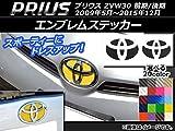 AP エンブレムステッカー カーボン調 レッド AP-CF156-RD トヨタ プリウス ZVW30 前期/後期