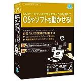 BOOT革命/USB Ver.6 Professional 通常版