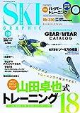 月刊スキーグラフィック2016年10月号