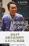 昭和歌謡黄金時代 (ベスト新書)