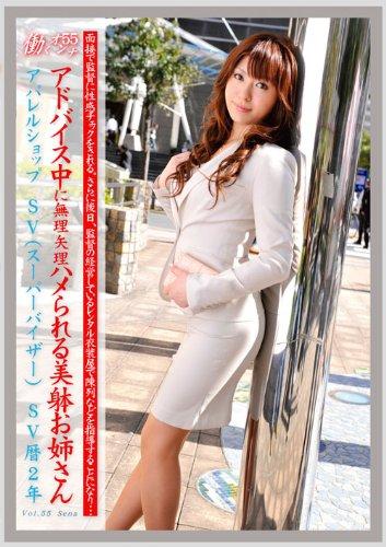 働くオンナ 55 [DVD]
