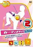 カーディオキック・ダイエット 2 ウエスト全方位シェイプ! 前から後ろからキュッと引締め [DVD]