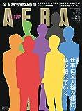 AERA(アエラ) 2016年 2/15増大号 [雑誌]