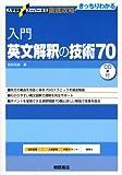 入門英文解釈の技術70 (大学受験スーパーゼミ徹底攻略) ランキングお取り寄せ