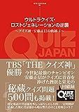ウルトラクイズ・ロストジェネレーションの逆襲 ~クイズ神・安藤正信の軌跡 I~ (QUIZ JAPAN全書)