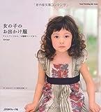 女の子のお出かけ服―キャミパンツから、お嬢様ワンピまで。 (Heart Warming Life Series)