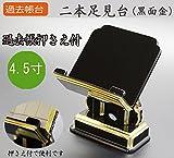 京仏壇はやし 過去帳台 二本足見台(黒面金) 4.5寸◆高さ 約  18cm 巾 約 13.5cm  奥行 約 14cm