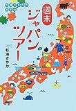 杉浦さやかの旅手帖 週末ジャパンツアー (杉浦さやかの旅手帖)