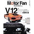 MOTOR FAN illustrated Vol.65 (モーターファン別冊)