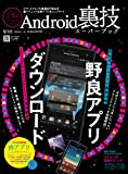 Android裏技スーパーブック (超トリセツ)
