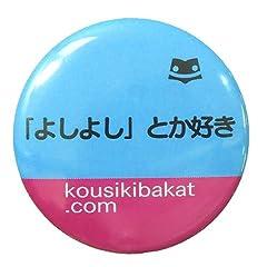 《「よしよし」とか好き》バカんバッチ☆公式バカTグッズ(面白缶バッジ)通販☆/