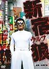 新宿狼 [DVD]