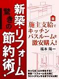 新築・リフォーム 驚きの節約術 ~【施主支給】でキッチン・バスルームを激安購入!~