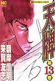 天牌 13巻 (ニチブンコミックス)