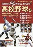 高校野球 5―強豪校の(秘)練習法、教えます! (B・B MOOK 1257 強くなるドリル・シリーズ 38)