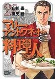 マリー・アントワネットの料理人 2 (ジャンプコミックスデラックス)