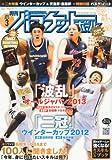 月刊 バスケットボール 2013年3月号 style=