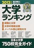 大学ランキング 2012年版 (週刊朝日進学MOOK)