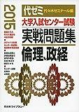 倫理、政経 2015年版 (大学入試センター試験実戦問題集)