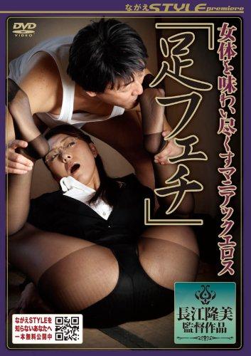 女体を味わい尽くすマニアックエロス『足フェチ』 [DVD]