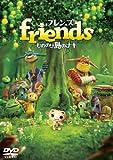 フレンズ もののけ島のナキ 通常版 [DVD]