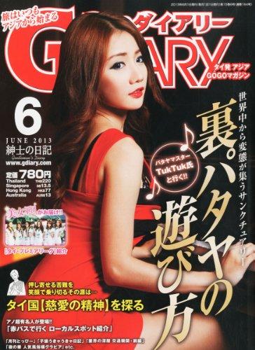 G-DIARY (ジーダイアリー) 2013年 06月号 [雑誌]