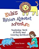 Leila's Persian Alphabet Adventure: Beginning Farsi Activity and Coloring Workbook