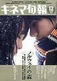 キネマ旬報 2010年 12/15号 [雑誌]