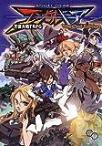 エンゼルギア 天使大戦TRPG The 2nd Edition (ログインTRPGシリーズ)