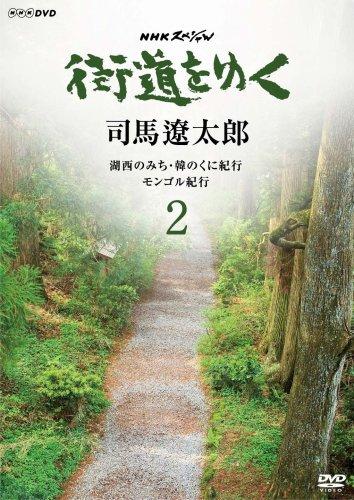 NHKスペシャル 街道をゆく 2 (第1回 湖西のみち・韓(から)のくに紀行/第2回 モンゴル紀行) [DVD]