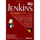 入門Jenkins