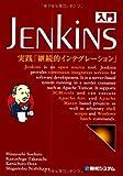 入門Jenkins―実践「継続的インテグレーション」