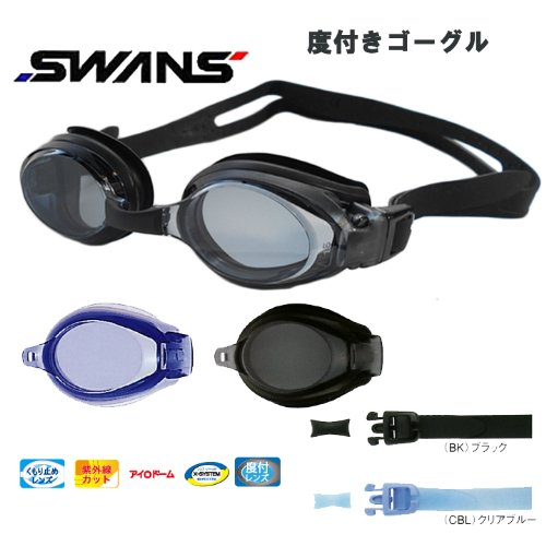 SWANS (Swan's) myopia supplies with lens + private Mari set FCL-X1-SET BLK Black 3.00
