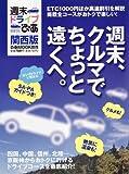 週末ドライブぴあ 関西版―週末、クルマでちょっと遠くへ。 (ぴあMOOK関西)