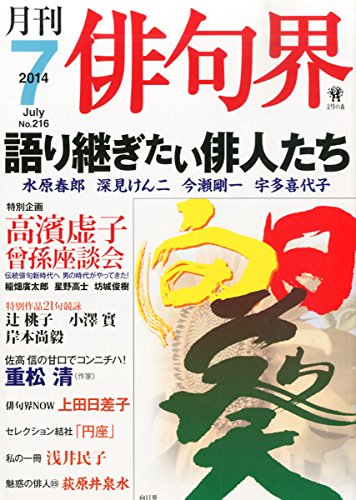 俳句界 2014年 07月号 [雑誌]