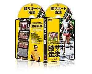 膝サポート走法~マラソン業界の著名人も認めた、「渡邉高博」が公開するマラソンレース中の膝の痛みをなくす走法~2枚組DVD