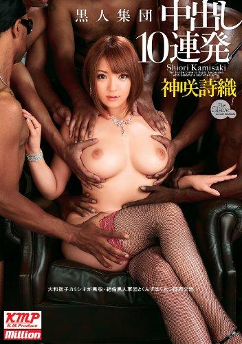 黒人集団中出し10連発 神咲詩織 [DVD]