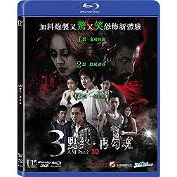 3am Part 2 [Blu-ray]
