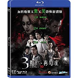 3am Part 2 [Blu-ray]