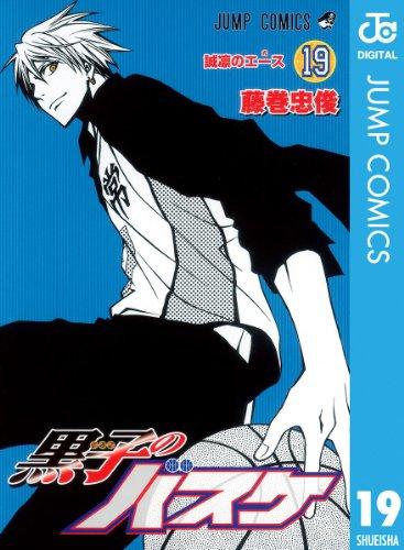 黒子のバスケ モノクロ版 19 (ジャンプコミックスDIGITAL)