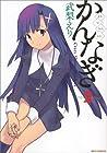 かんなぎ 第2巻 2007年02月09日発売