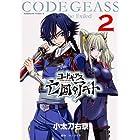 コードギアス 亡国のアキト (2) (カドカワコミックス・エース)