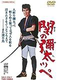関の彌太ッペ[DVD]