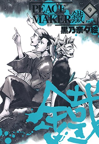 PEACE MAKER 鐵 9 PEACE MAKER 鐵 (BLADE COMICS)