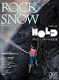 ROCK & SNOW 066 冬号 2014 Winter Issue, 2014 クライミングホールド大全 (別冊山と溪谷)
