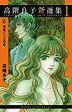 高階良子新選集(1) 悪魔たちの巣(1): ボニータ・コミックスα
