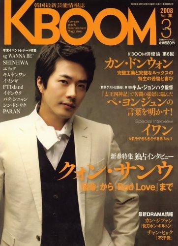 K・BOom (ブーム) 2008年 03月号 [雑誌]