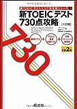 新TOEICテスト730点攻略 三訂版 (新TOEICテストスコア別攻略シリーズ)
